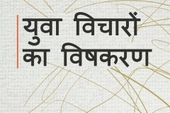 Yuva Vicharon ka Vishkaran